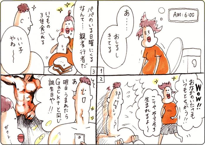 このパパ…ただ者じゃない!(笑)陣痛室での斬新すぎる行動に爆笑!の画像14