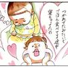 食べながら寝ちゃう娘がかわいい♡しかし、パパの感想に衝撃が走る…!(笑)のタイトル画像