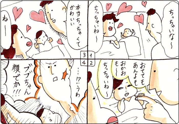 食べながら寝ちゃう娘がかわいい♡しかし、パパの感想に衝撃が走る…!(笑)の画像3