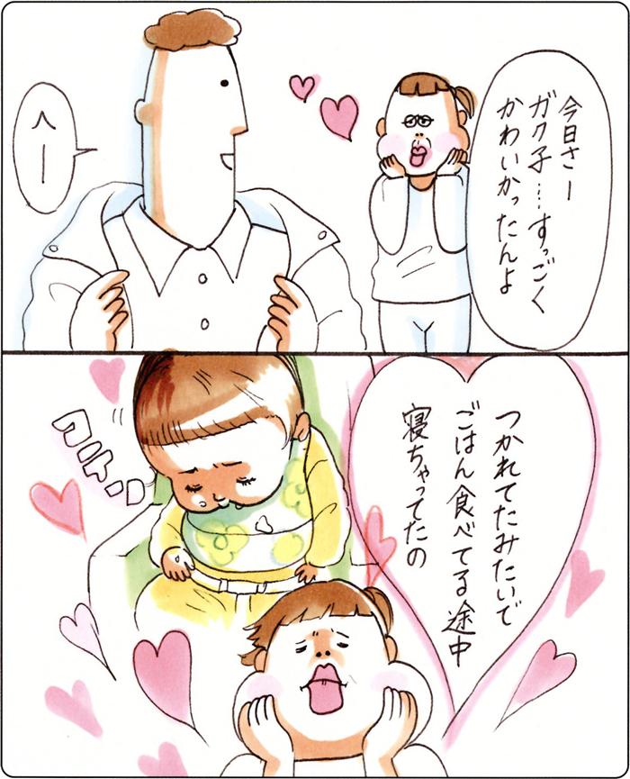 食べながら寝ちゃう娘がかわいい♡しかし、パパの感想に衝撃が走る…!(笑)の画像9