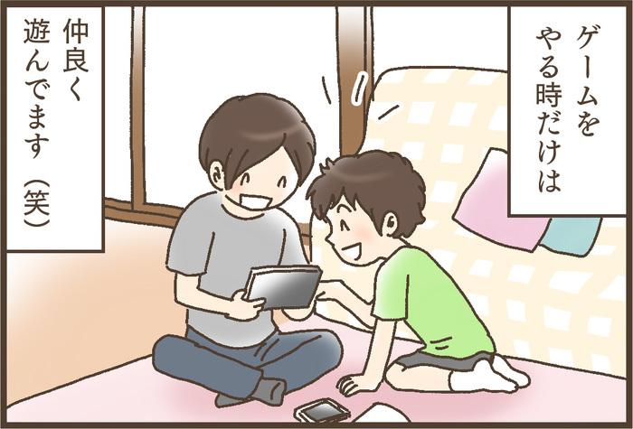 ルールを守れば、良い面も!子どもがゲームをしていて「良かった」と感じたことの画像4