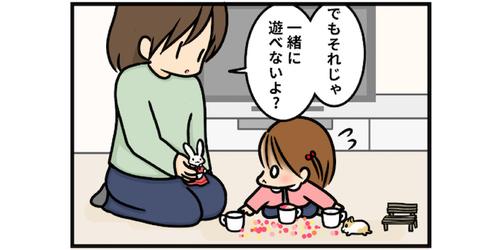 おもちゃを独占したい3歳娘が、最近「できるようになったこと」とは…?のタイトル画像