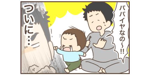 """パパとの歯磨きを拒否する""""パパイヤ期""""な2歳息子。この作戦が、意外と効いた!のタイトル画像"""