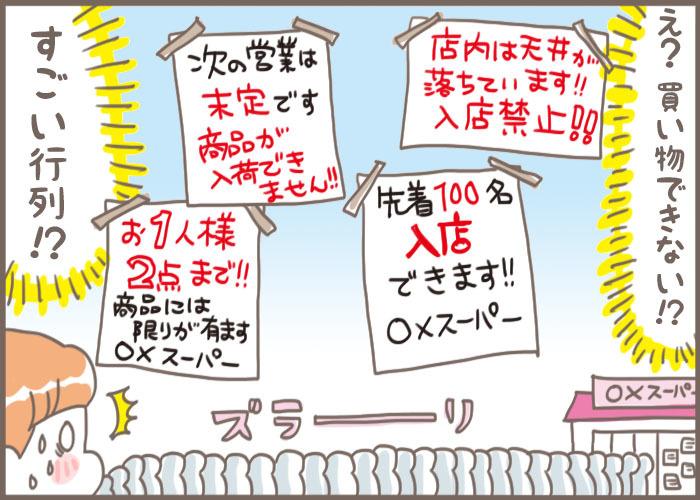 3.11以降…「オムツはまるで高級品!?」私が震災で目にしたモノとは(2)の画像3