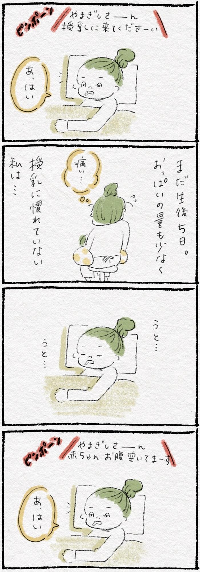 """新生児黄疸の治療をすることになった娘。予想外に""""つらかったこと""""の画像2"""