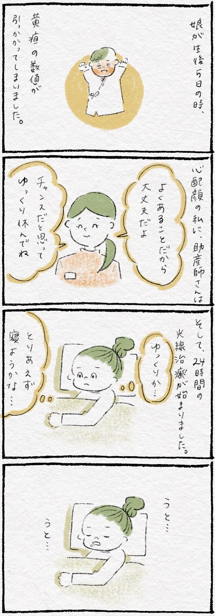 """新生児黄疸の治療をすることになった娘。予想外に""""つらかったこと""""の画像1"""