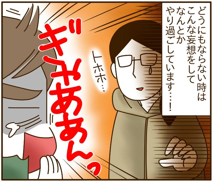 """お出かけ前に出たー!「イヤイヤ怪獣」!?母の""""闘い""""のヒミツとは…!の画像11"""
