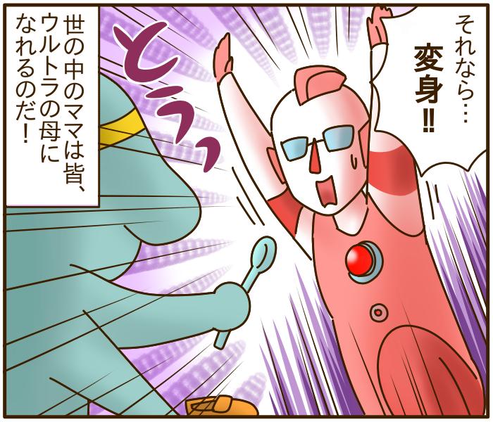 """お出かけ前に出たー!「イヤイヤ怪獣」!?母の""""闘い""""のヒミツとは…!の画像7"""