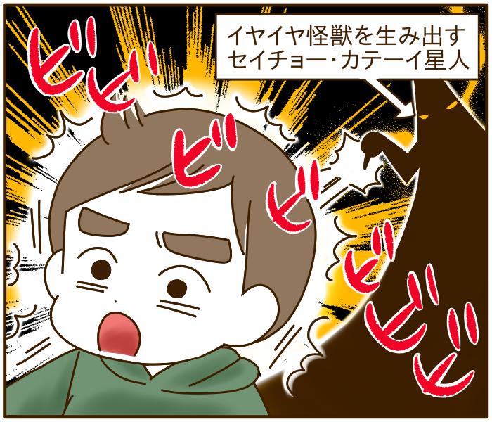 """お出かけ前に出たー!「イヤイヤ怪獣」!?母の""""闘い""""のヒミツとは…!の画像2"""