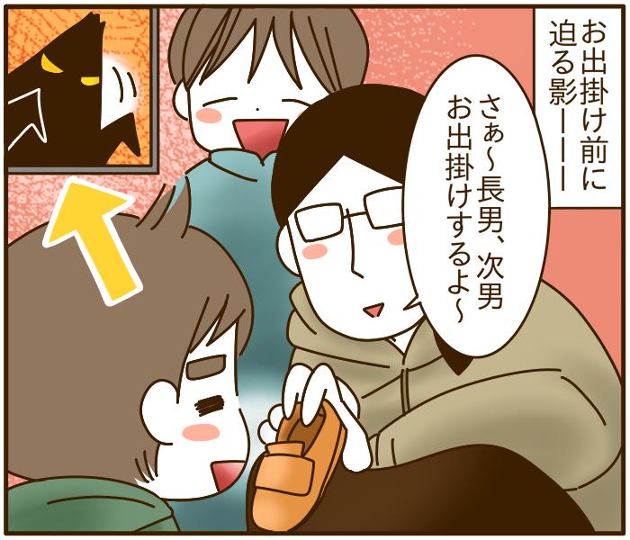 """お出かけ前に出たー!「イヤイヤ怪獣」!?母の""""闘い""""のヒミツとは…!の画像1"""