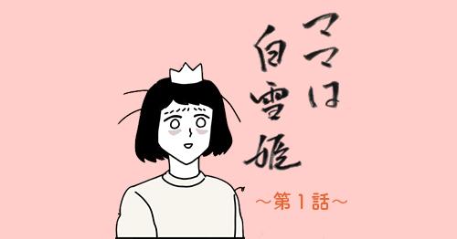 スウェット姿の白雪姫が、育児中...!? / ママは白雪姫 第1話のタイトル画像
