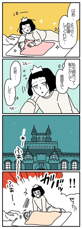 スウェット姿の白雪姫が、育児中...!? / ママは白雪姫 第1話の画像4