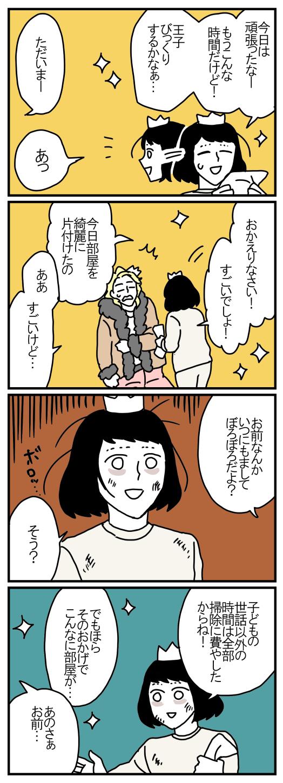 スウェット姿の白雪姫に、チャラい王子が禁断の一言!  / ママは白雪姫 第2話の画像4