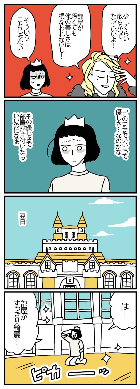 スウェット姿の白雪姫に、チャラい王子が禁断の一言!  / ママは白雪姫 第2話の画像3