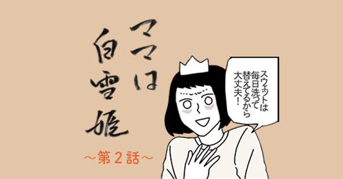 スウェット姿の白雪姫に、チャラい王子が禁断の一言!  / ママは白雪姫 第2話のタイトル画像