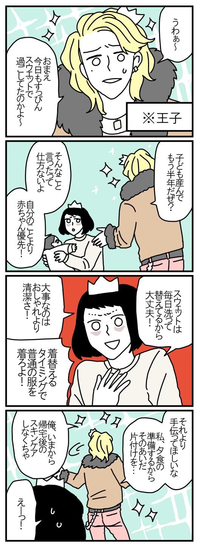 スウェット姿の白雪姫に、チャラい王子が禁断の一言!  / ママは白雪姫 第2話の画像2