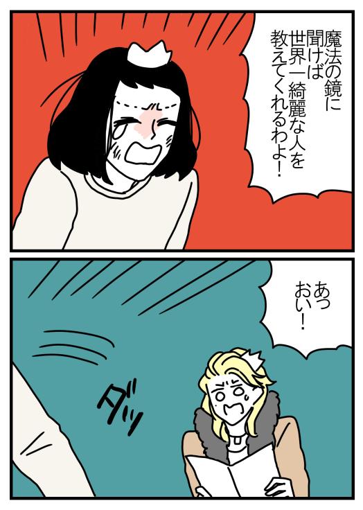 久々に自分の顔を見た白雪姫...「私 疲れてるかも」 / ママは白雪姫 第3話の画像4