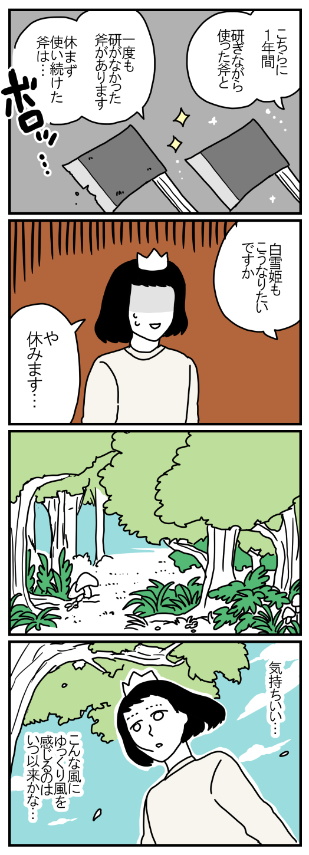 久々に自分の顔を見た白雪姫...「私 疲れてるかも」 / ママは白雪姫 第3話の画像8