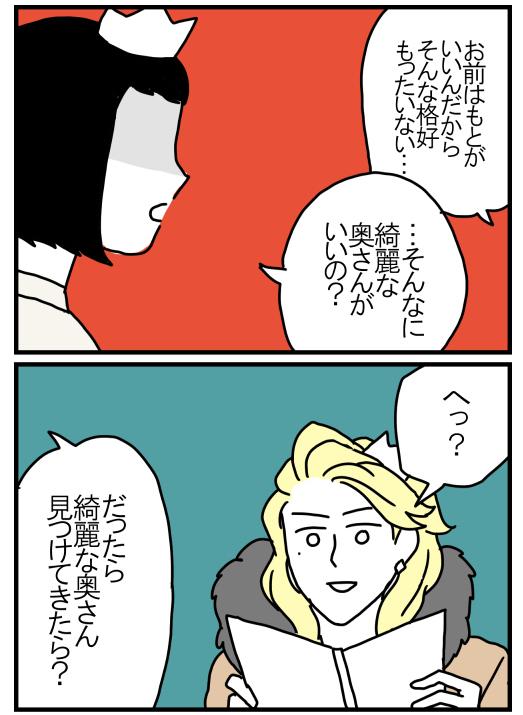 久々に自分の顔を見た白雪姫...「私 疲れてるかも」 / ママは白雪姫 第3話の画像3