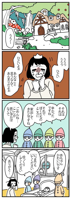 久々に自分の顔を見た白雪姫...「私 疲れてるかも」 / ママは白雪姫 第3話の画像6