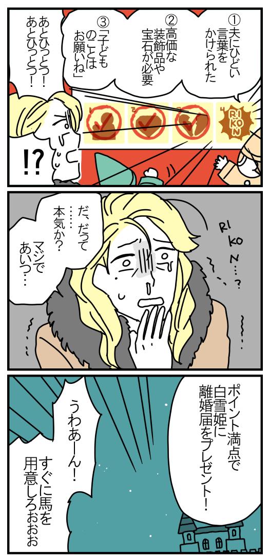 すれ違う白雪姫と王子。まさか、離婚の危機!? / ママは白雪姫 第4話の画像7