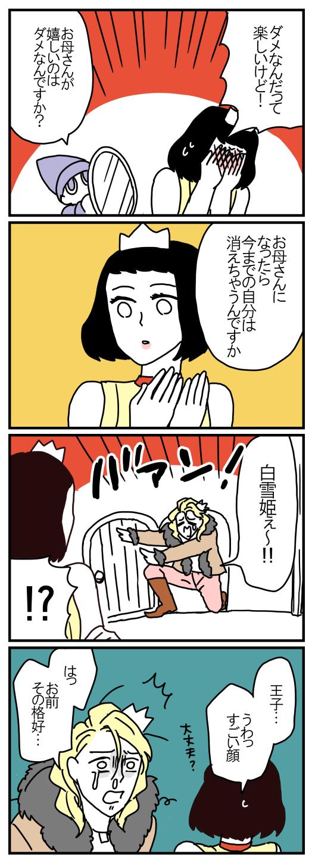 スウェット白雪姫が、再びドレスを着た理由 / ママは白雪姫 最終話の画像5