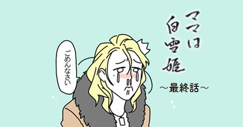 スウェット白雪姫が、再びドレスを着た理由 / ママは白雪姫 最終話のタイトル画像