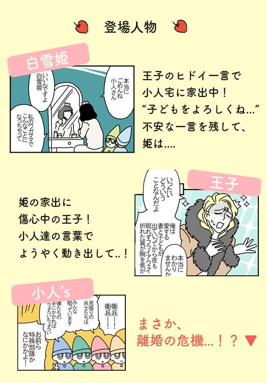 スウェット白雪姫が、再びドレスを着た理由 / ママは白雪姫 最終話の画像1