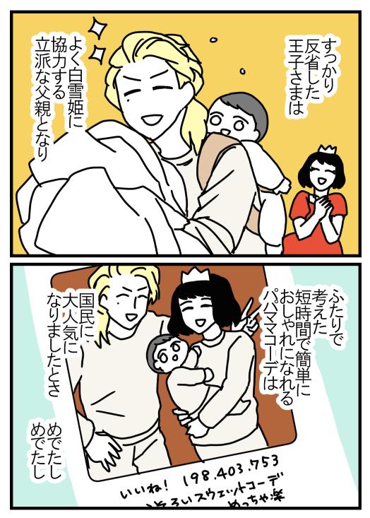 スウェット白雪姫が、再びドレスを着た理由 / ママは白雪姫 最終話の画像8