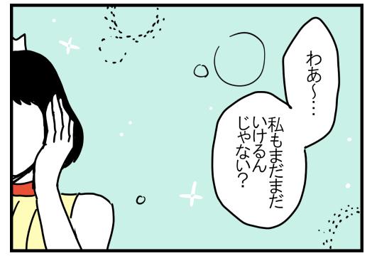 スウェット白雪姫が、再びドレスを着た理由 / ママは白雪姫 最終話の画像3