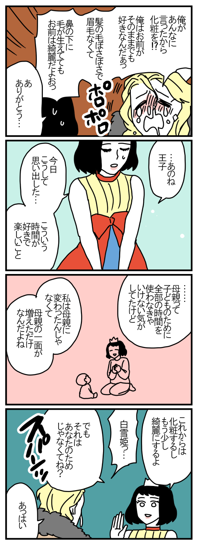 スウェット白雪姫が、再びドレスを着た理由 / ママは白雪姫 最終話の画像6
