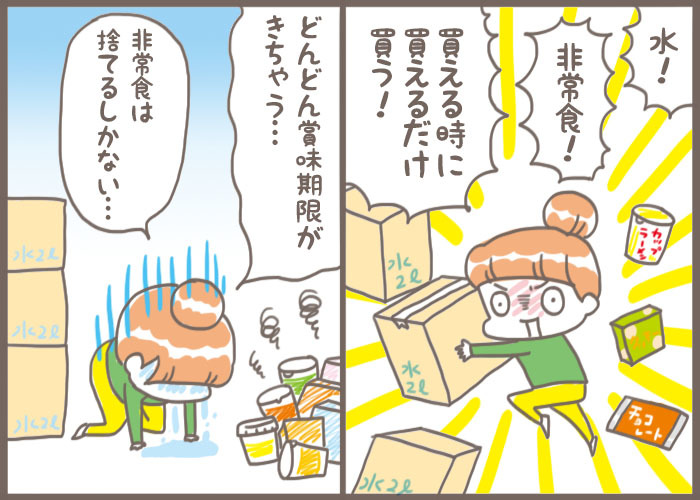 """震災後""""防災中毒""""になった私が気づいた、本当に「大切なこと」 (3)の画像2"""