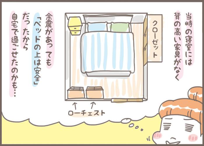 ちょっとの工夫で、寝室が「安全シェルター」になる!?/子育て+α防災集(5)の画像3