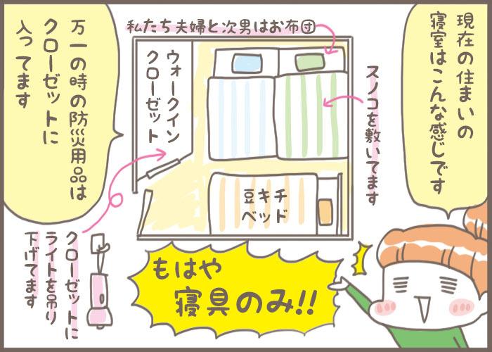 ちょっとの工夫で、寝室が「安全シェルター」になる!?/子育て+α防災集(5)の画像5