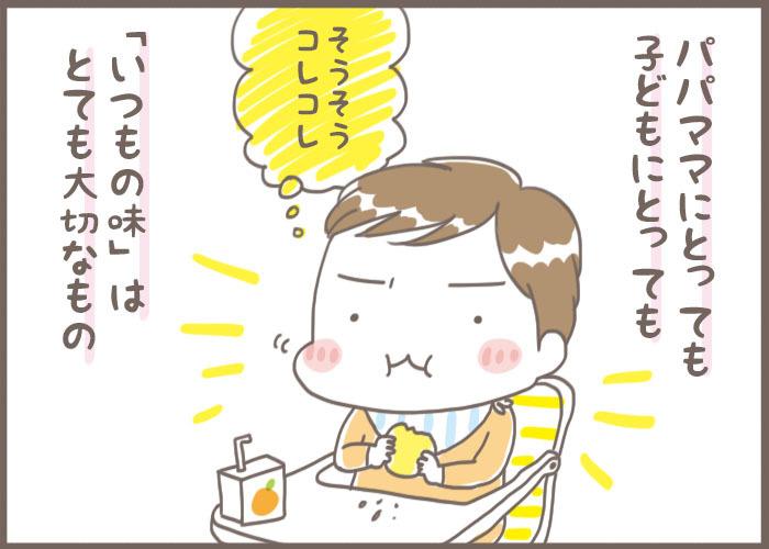 """ポイントは""""いつもの味""""…子育て家庭こそ「ローリングストック法」!/子育て+α防災集(7)の画像2"""