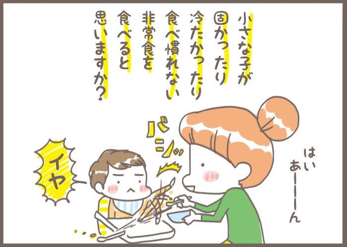 """ポイントは""""いつもの味""""…子育て家庭こそ「ローリングストック法」!/子育て+α防災集(7)の画像1"""