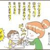 """ポイントは""""いつもの味""""…子育て家庭こそ「ローリングストック法」!/子育て+α防災集(7)のタイトル画像"""