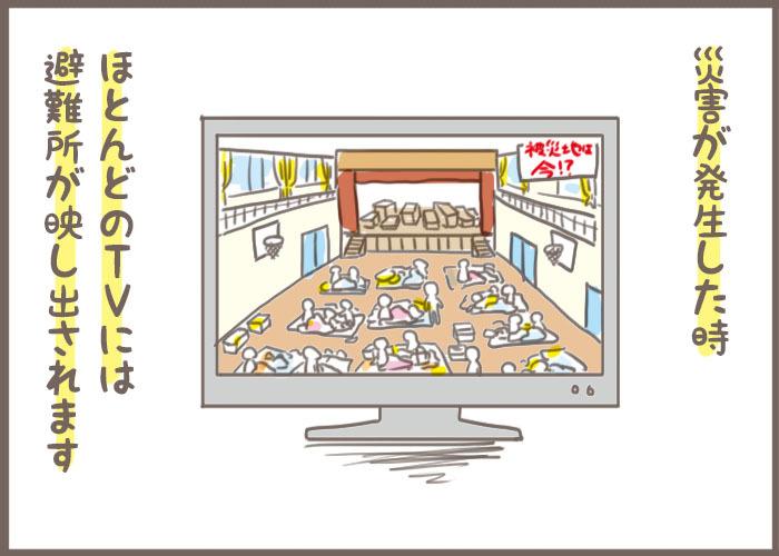 """もし災害が起きたら…あなたの家族は""""避難所""""へ行きますか?/子育て+α防災集(8)の画像1"""