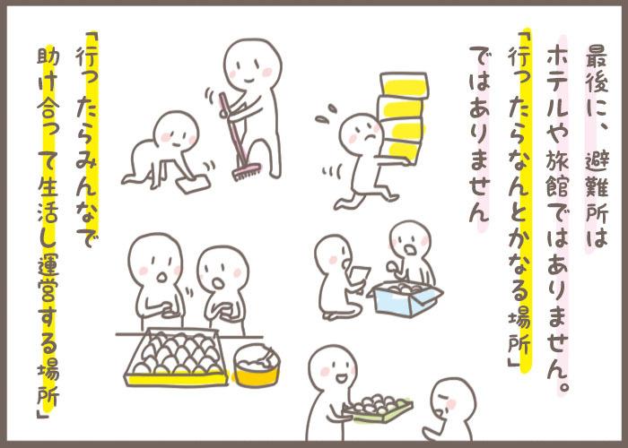 """もし災害が起きたら…あなたの家族は""""避難所""""へ行きますか?/子育て+α防災集(8)の画像6"""