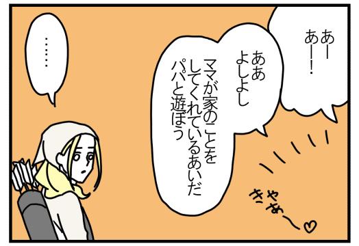 シンデレラストーリーを、取り戻せ! / ママはシンデレラ 第2話の画像6