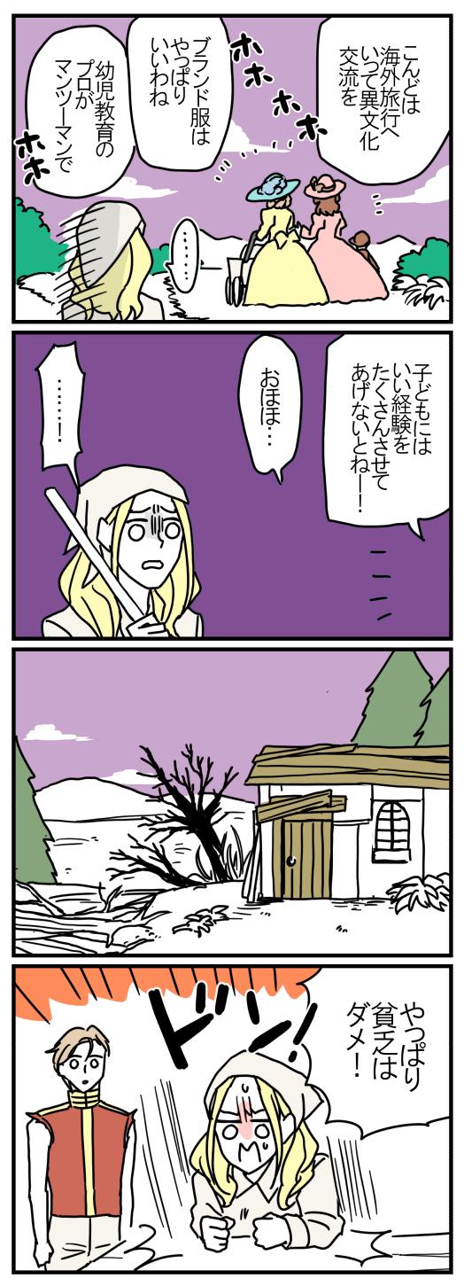 シンデレラ、大いに荒ぶる / ママはシンデレラ 第3話の画像3