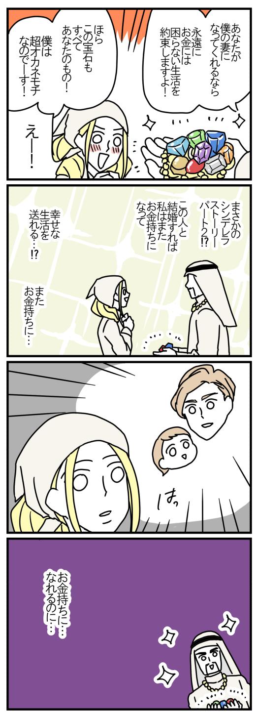 富豪から求婚!?第2のシンデレラストーリーか..!? / ママはシンデレラ 第4話の画像4