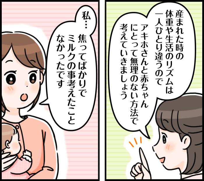 授乳の時間が親子の大切な時間に。赤ちゃんへの向き合い方を変えたのは…の画像9