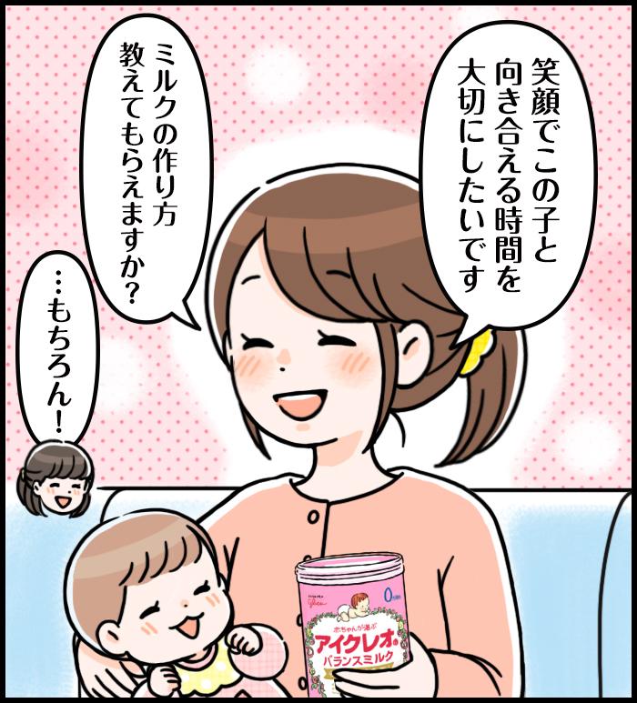 授乳の時間が親子の大切な時間に。赤ちゃんへの向き合い方を変えたのは…の画像19