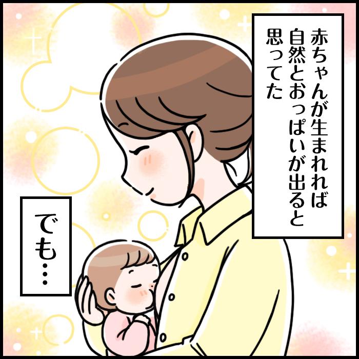 授乳の時間が親子の大切な時間に。赤ちゃんへの向き合い方を変えたのは…の画像3
