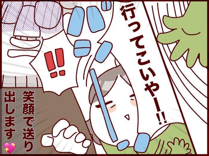 """飲み会参加は「申告制」!夫はこうして""""イクメン""""になった!(笑)の画像10"""