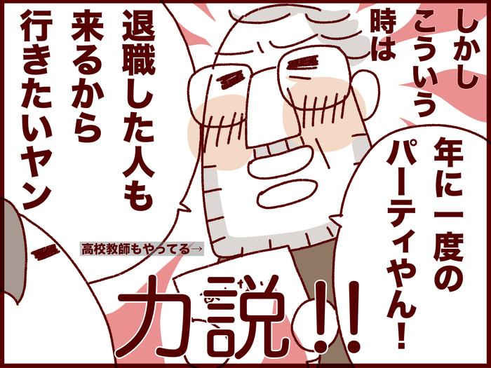 """飲み会参加は「申告制」!夫はこうして""""イクメン""""になった!(笑)の画像9"""