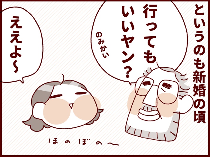 """飲み会参加は「申告制」!夫はこうして""""イクメン""""になった!(笑)の画像2"""