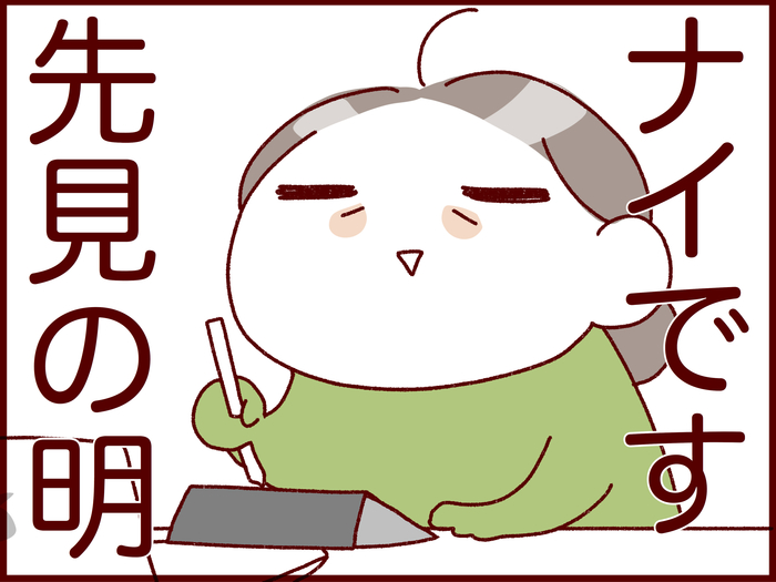 """飲み会参加は「申告制」!夫はこうして""""イクメン""""になった!(笑)の画像12"""