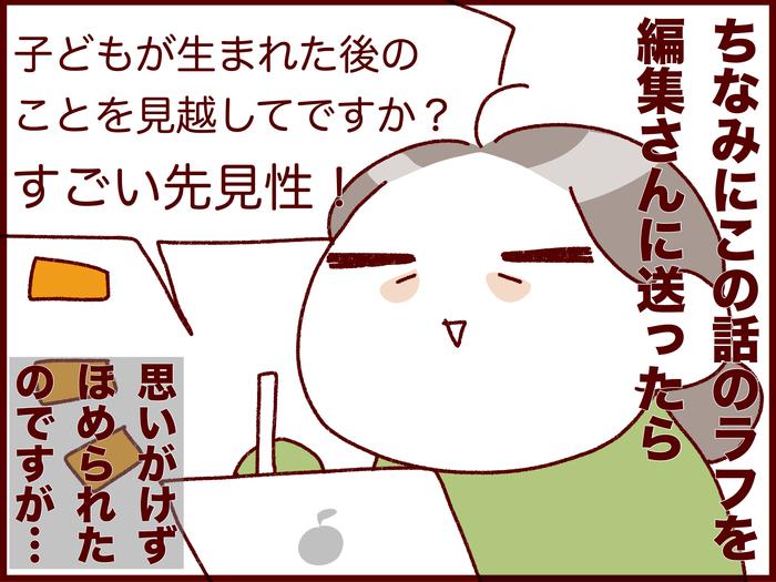 """飲み会参加は「申告制」!夫はこうして""""イクメン""""になった!(笑)の画像11"""